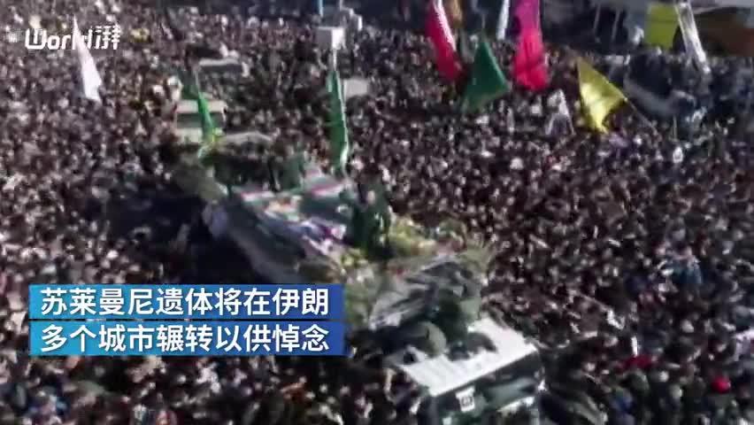 视频-伊朗民众悼念苏莱曼尼 送行队伍30公里