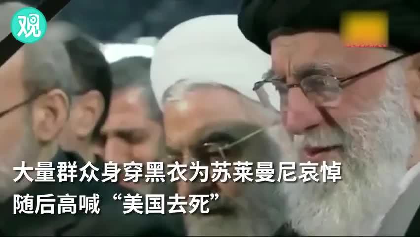 视频-伊朗最高领导人含泪送别苏莱曼尼