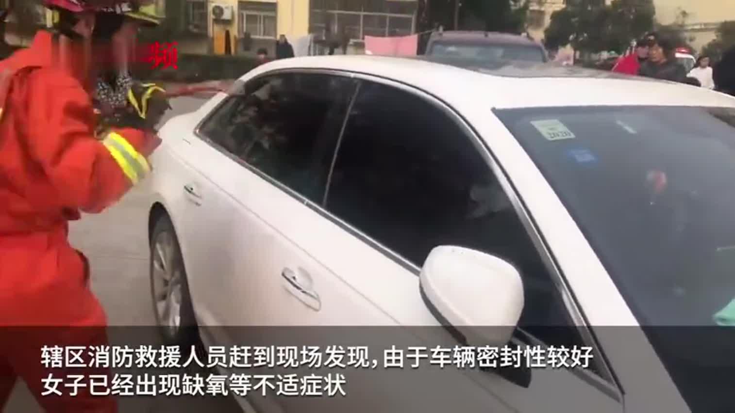 视频-安徽一女子被丈夫误锁车内 被救出时几乎窒息