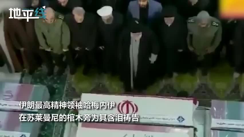 现场视频-苏莱曼尼葬礼举行女儿向特朗普喊话 最高