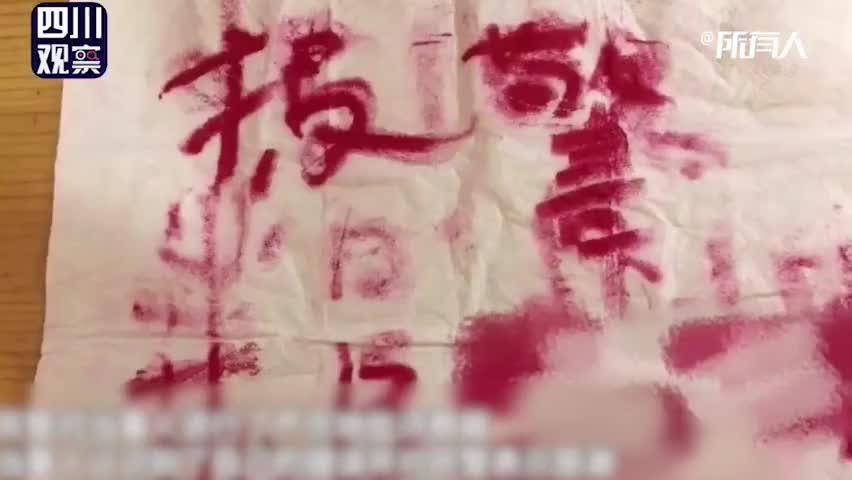 视频|四川情侣怄气写血书求人报警 警方:别耍脾气