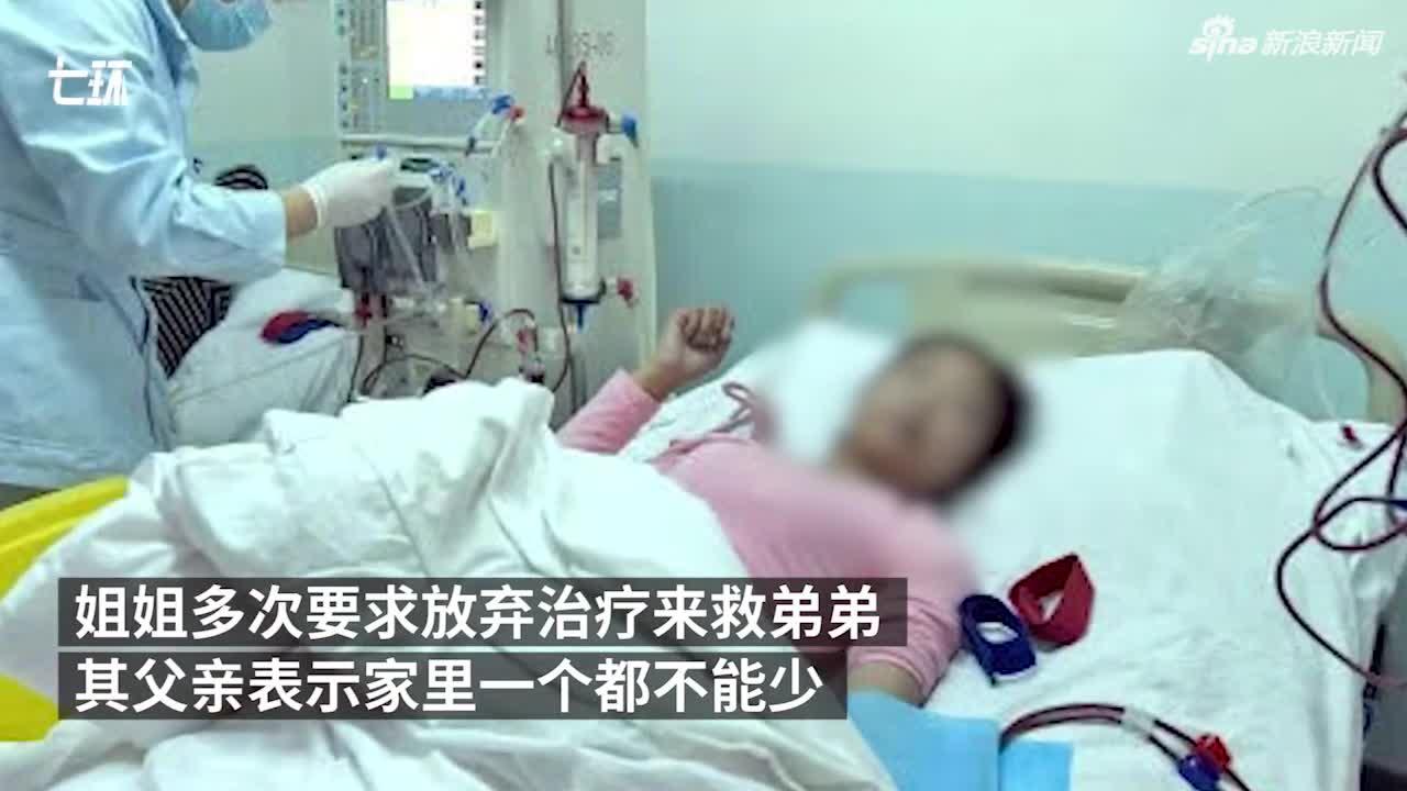 视频-尿毒症姐姐要求放弃治疗:救白血病弟弟