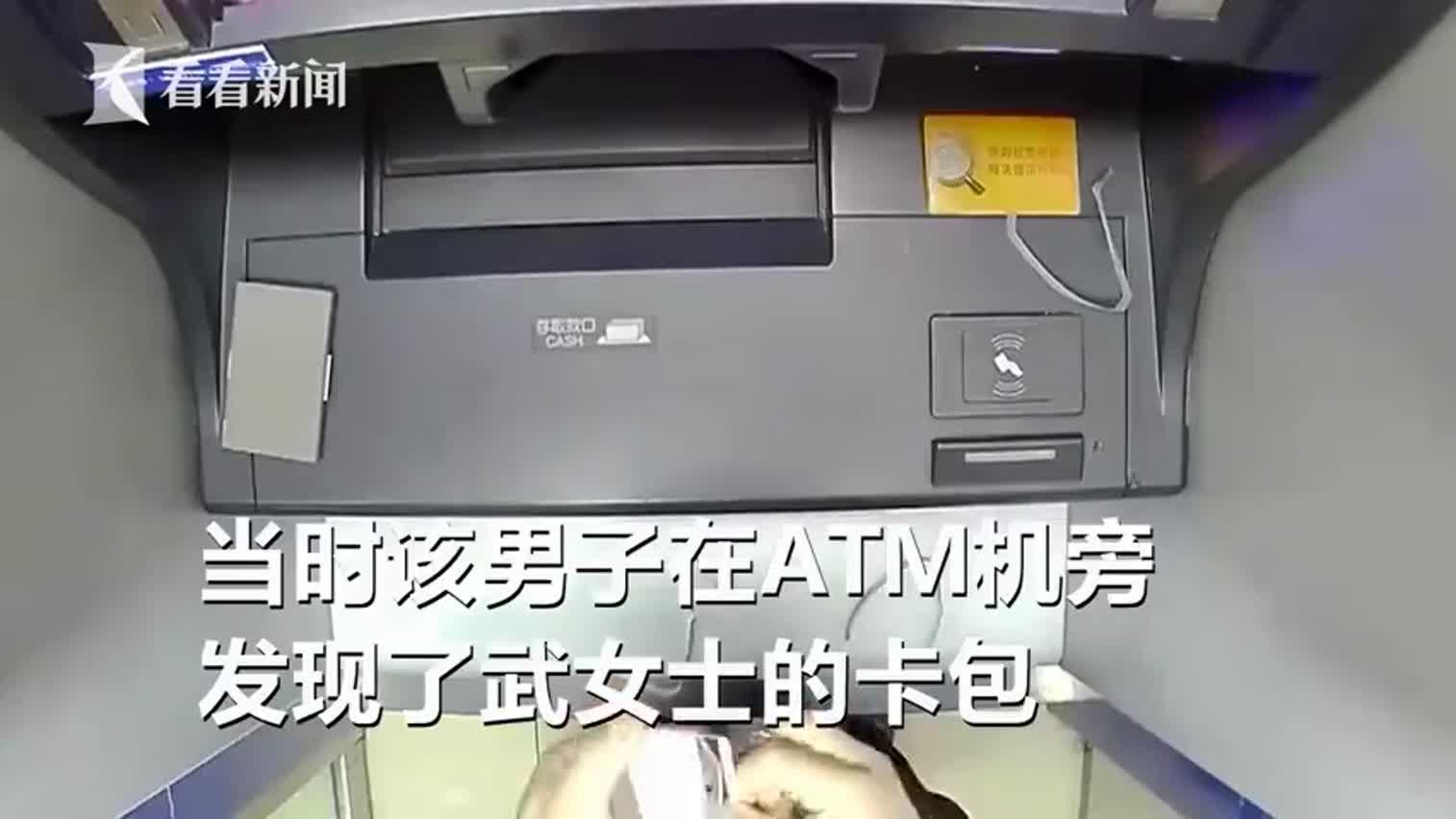 视频-男子捡银行卡试出密码 取现1万把自己送进班