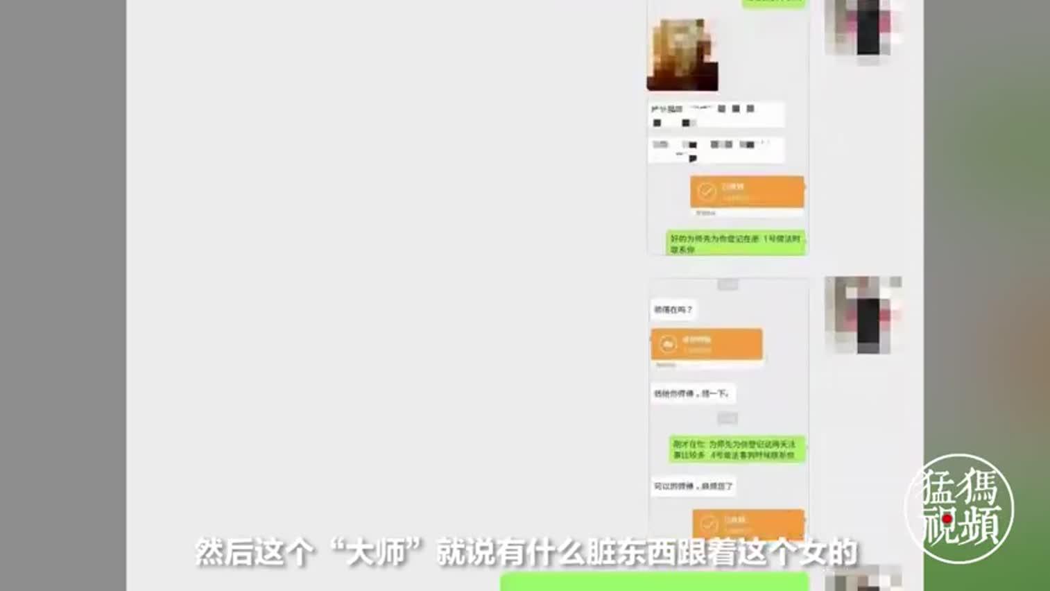 视频-通神大师骗财又骗色 月入10万买宝马车