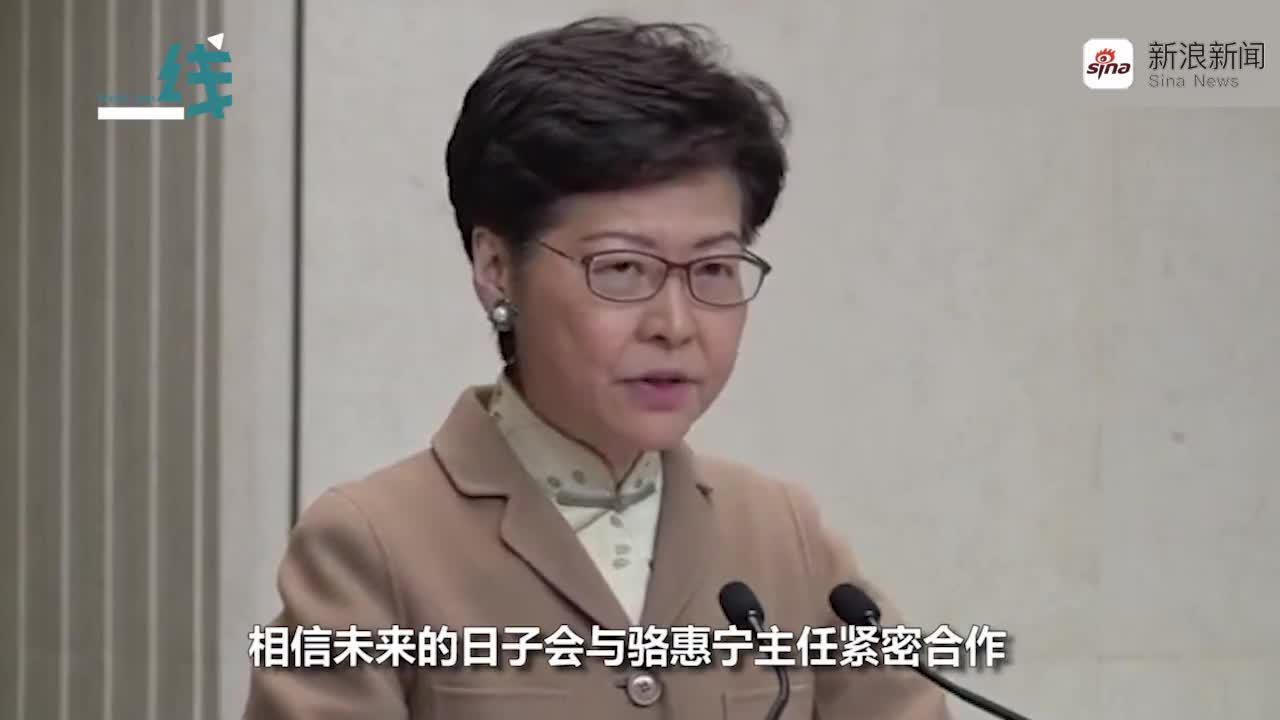 视频-林郑月娥回应中联办主任履新:会与骆惠宁紧密