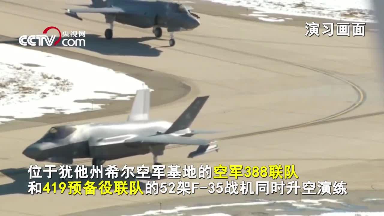 视频:美军52架隐身战机同时出动 首个F-35联