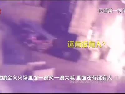 民警翻墙冲进火场救人
