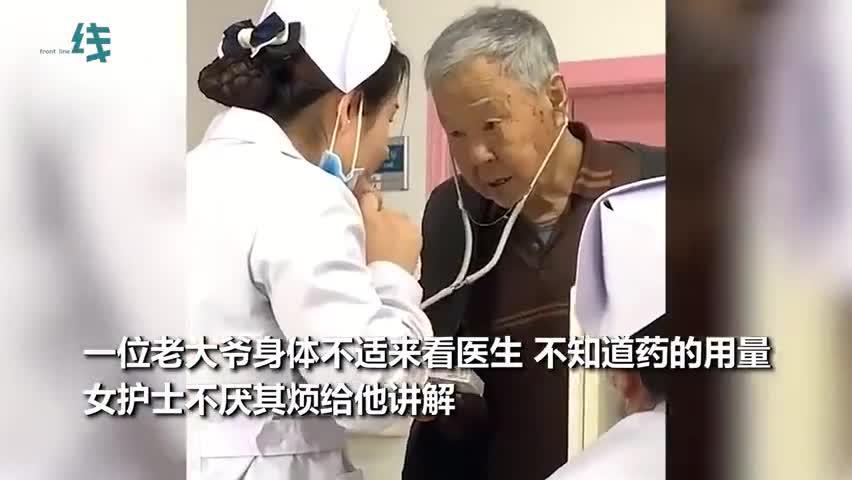 视频-护士小姐姐遭遇耳背老大爷 听诊器秒变助听器