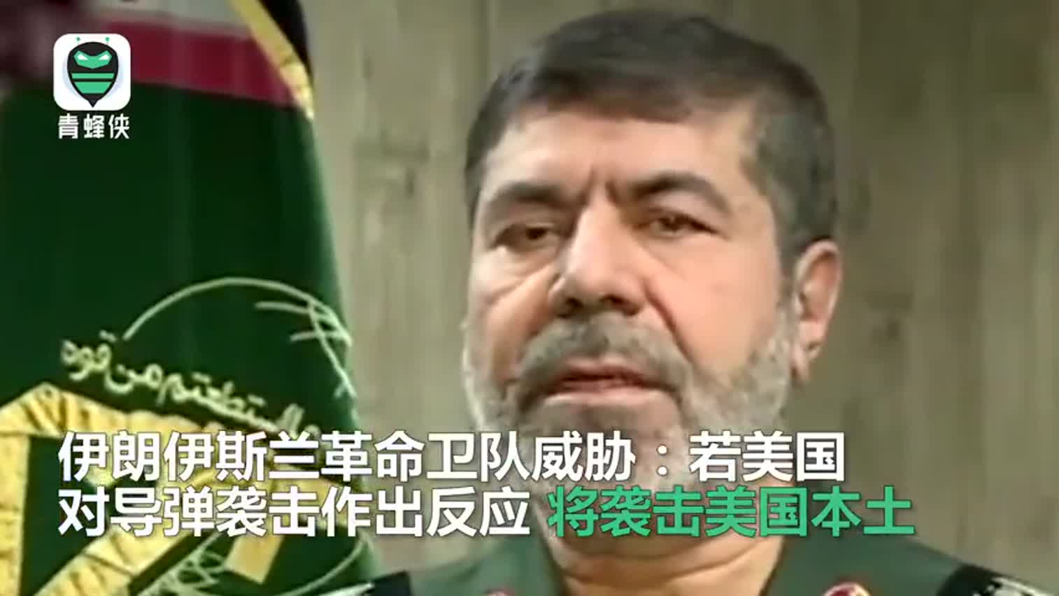 视频-180秒复盘美伊血色24小时:伊朗复仇行动