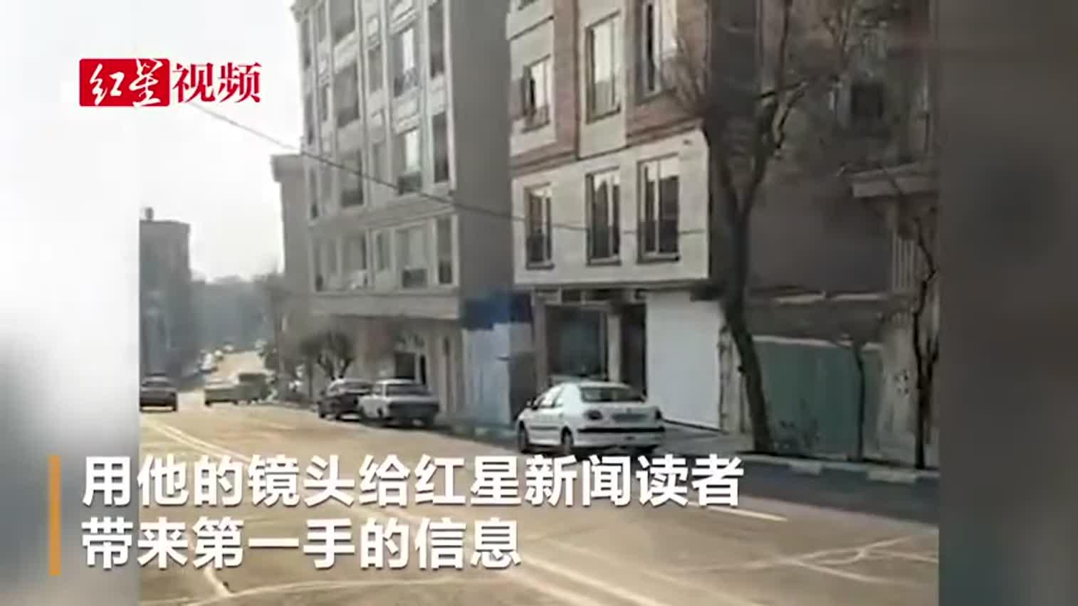 视频-现场直击:中国小伙探访美伊冲突后的德黑兰街