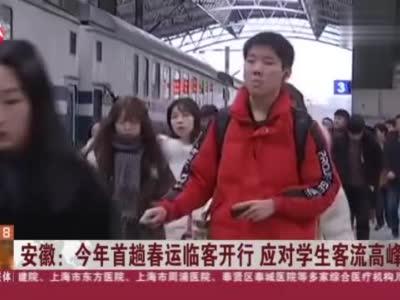 广西快3对应表,安徽首趟临客开行 双层设计满足春运需求