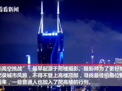 视频|为求关注!5名爬楼党百米天台冒死拍上海夜景