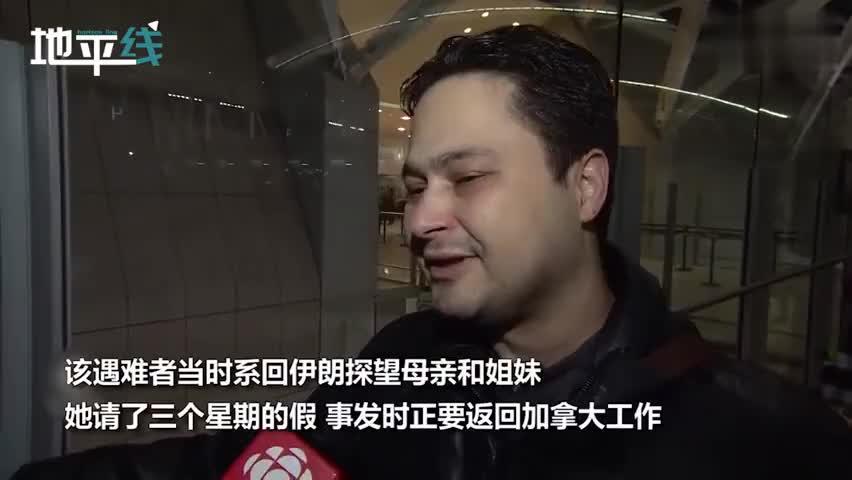 视频-乌克兰坠机遇难者曾预感失事 起飞前20分钟
