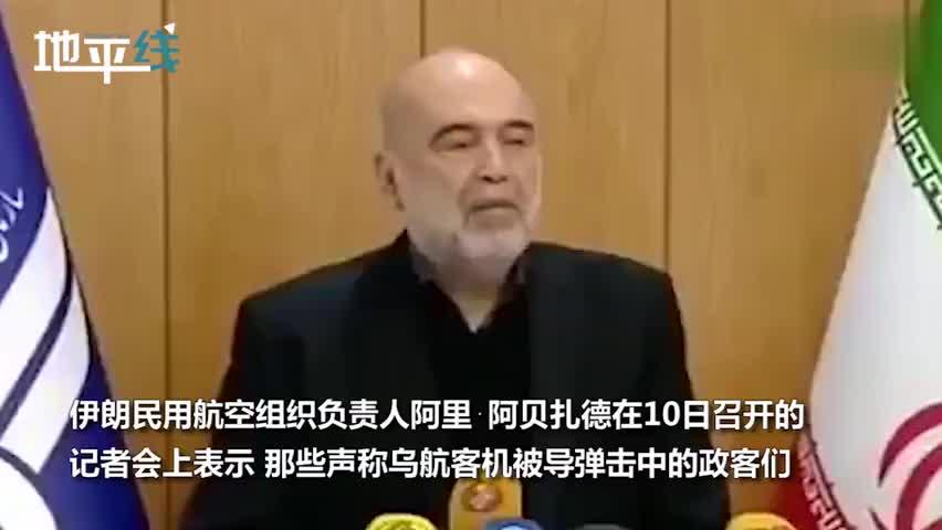 视频-伊朗公布乌航坠毁客机黑匣子视频:否认导弹击