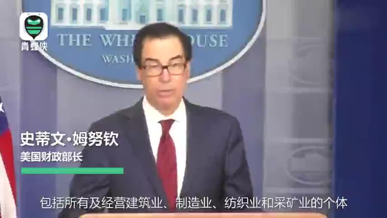 """视频-""""极限施压""""的套路又来了!美国财长宣布对伊"""