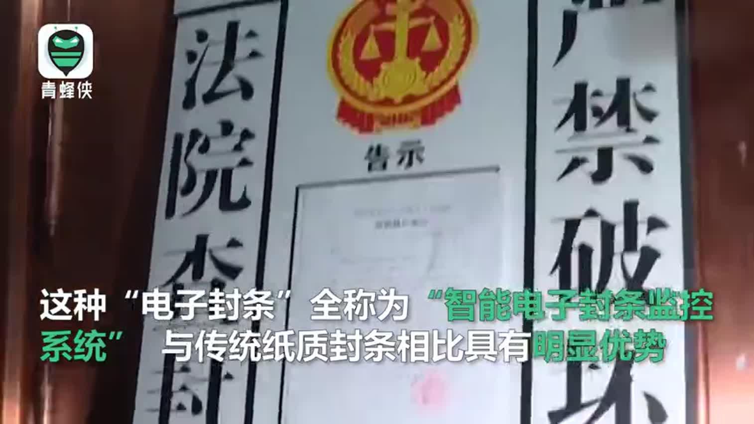 视频-法院启用全国首个电子封条 遭破坏能自动报警