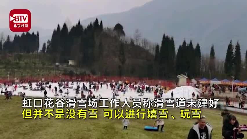 视频-成都一滑雪场开业当天没有雪 场地内是草坪