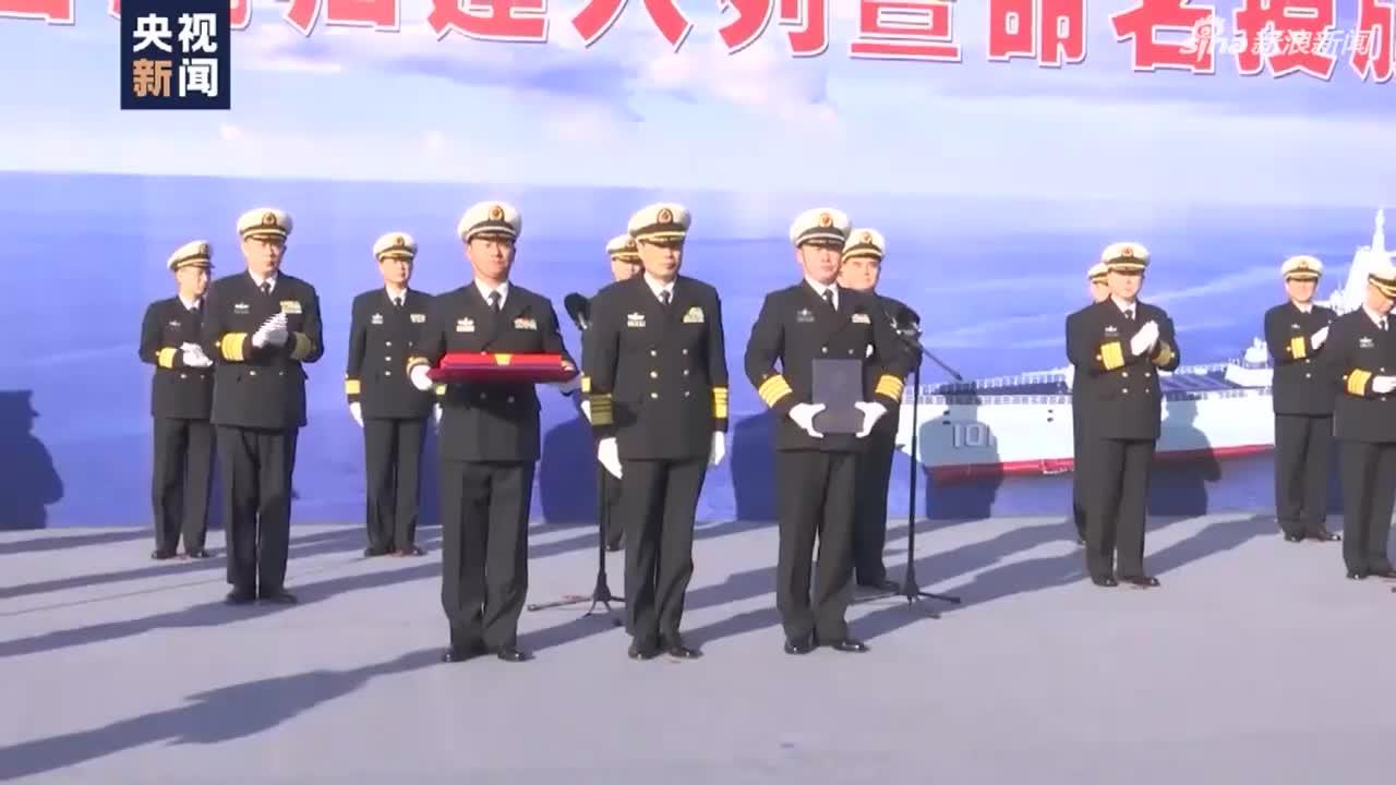 视频-海军055型万吨级驱逐舰南昌舰正式入列