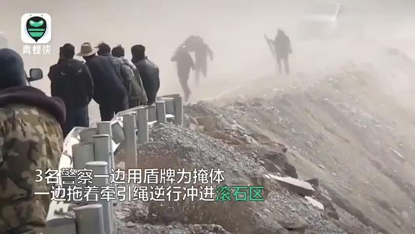 视频-最帅逆行!民警举着盾牌冲进滚石区 救援被困