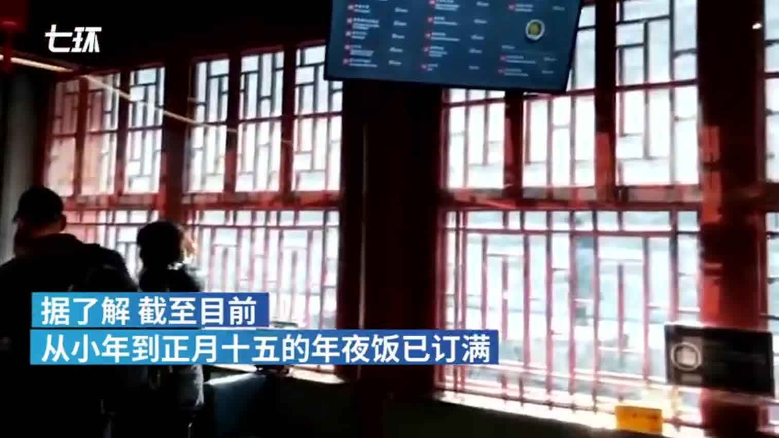 视频-故宫年夜饭每桌6688元:预约开放第一日就