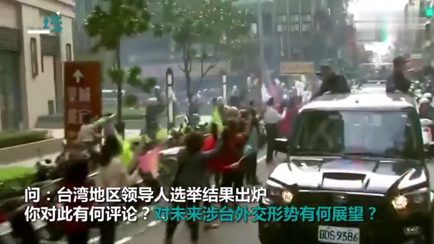 视频-外交部回应台湾地区领导人选举结果 耿爽:世