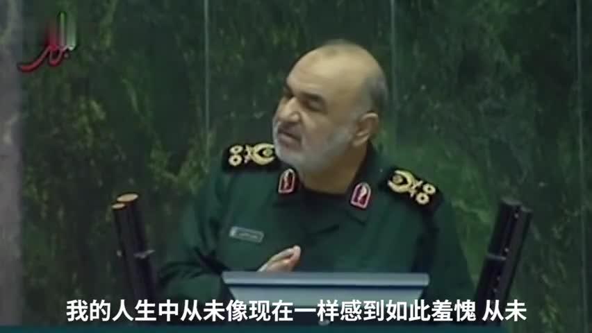 视频-伊朗司令就误击客机道歉:从未如此羞愧希望自