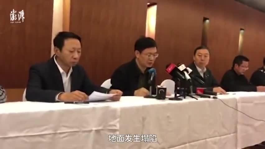 视频-广州地陷3名失联者均已遇难:发布会现场默哀