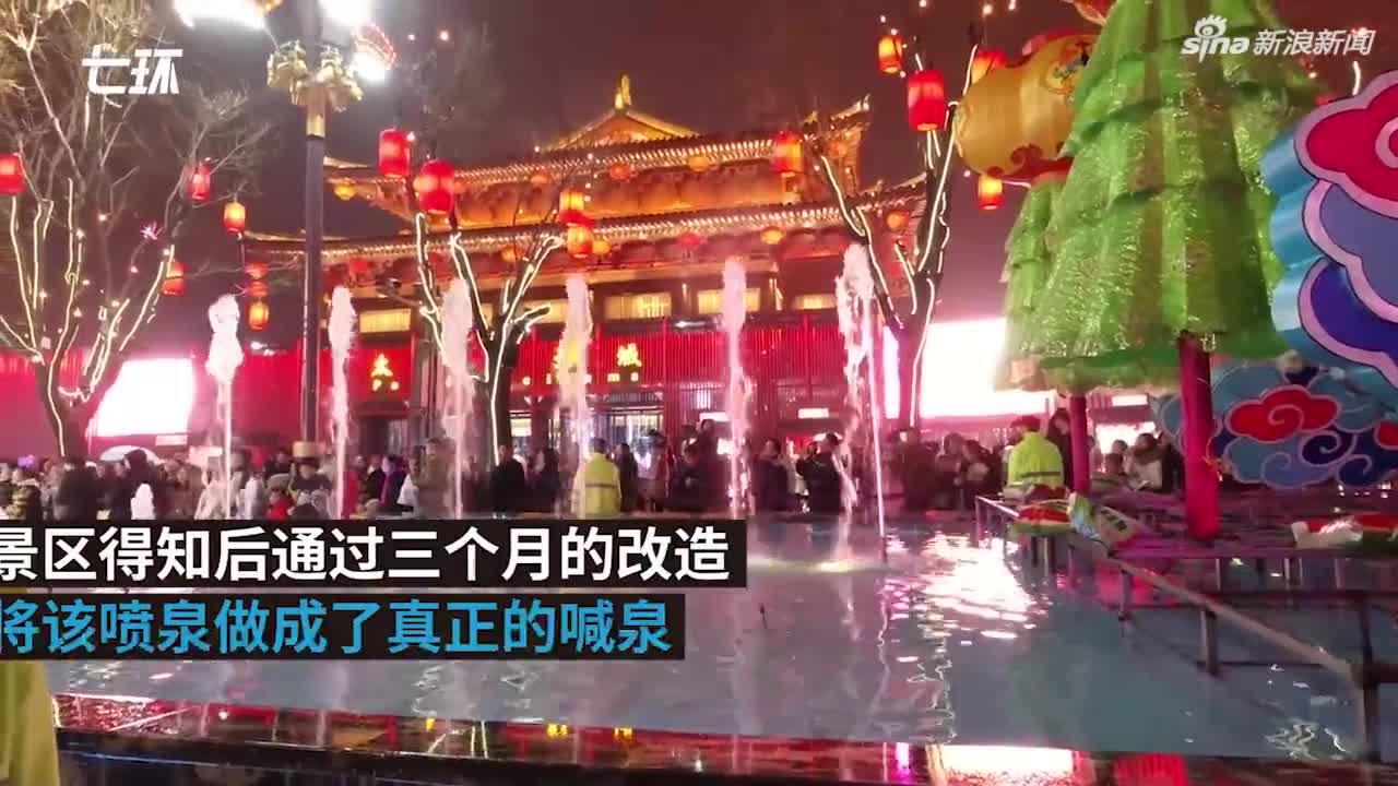 视频-宠!西安景区为游客将普通喷泉改为喊泉