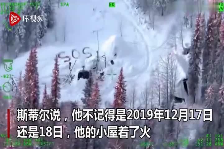 视频-美国男子阿拉斯加荒野中生存22天 雪地里写