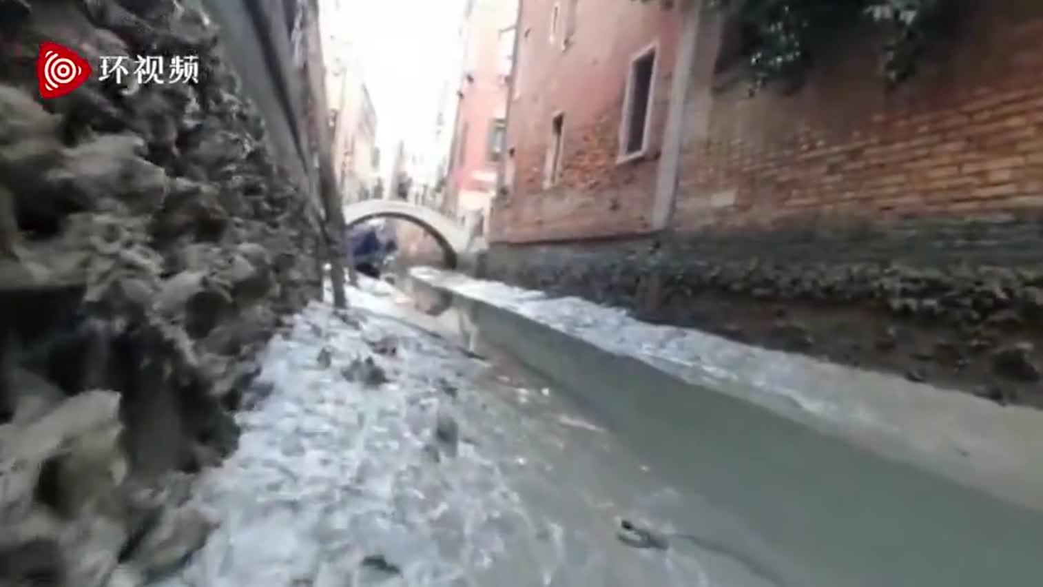 """视频-""""水城""""威尼斯水位大幅下降 河道多处干涸"""