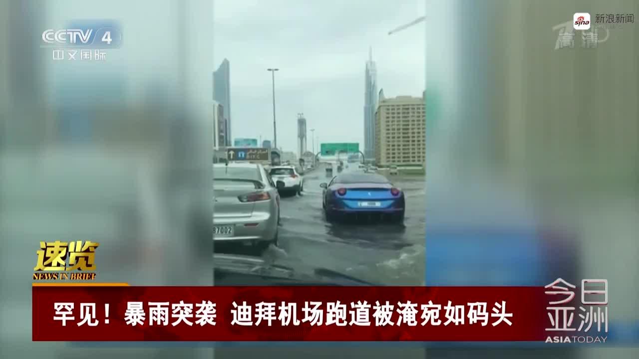 视频:暴雨突袭 迪拜机场跑道被淹宛如码头