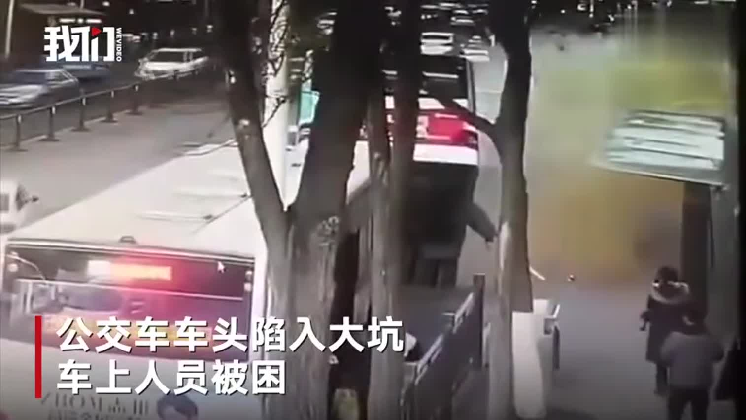 视频-西宁马路塌陷一公交车掉入 有乘客从后窗仓皇