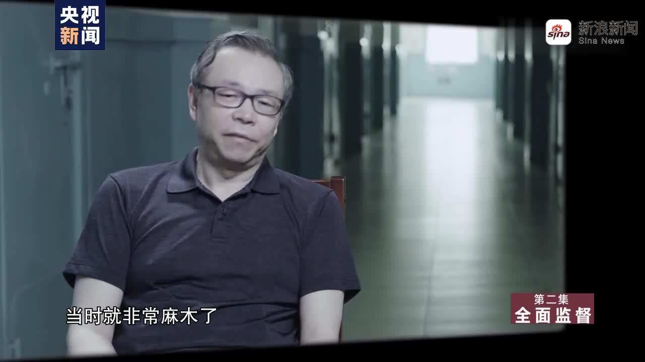 """视频-""""反腐大片""""《国家监察》第二集:全面监督"""