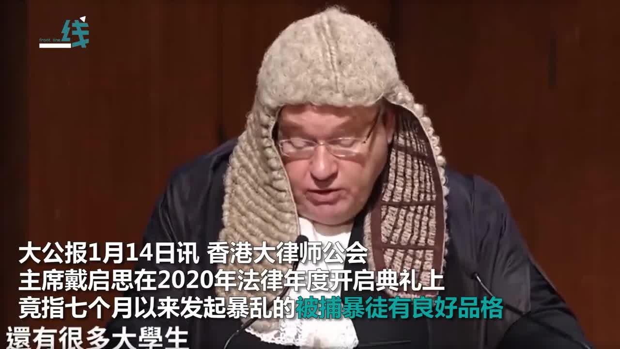 """视频-香港大律师公会""""洋面孔""""主席叫嚣:暴徒拥有"""