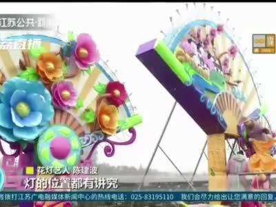 """过年了!南京明城墙正在化""""灯彩""""妆"""