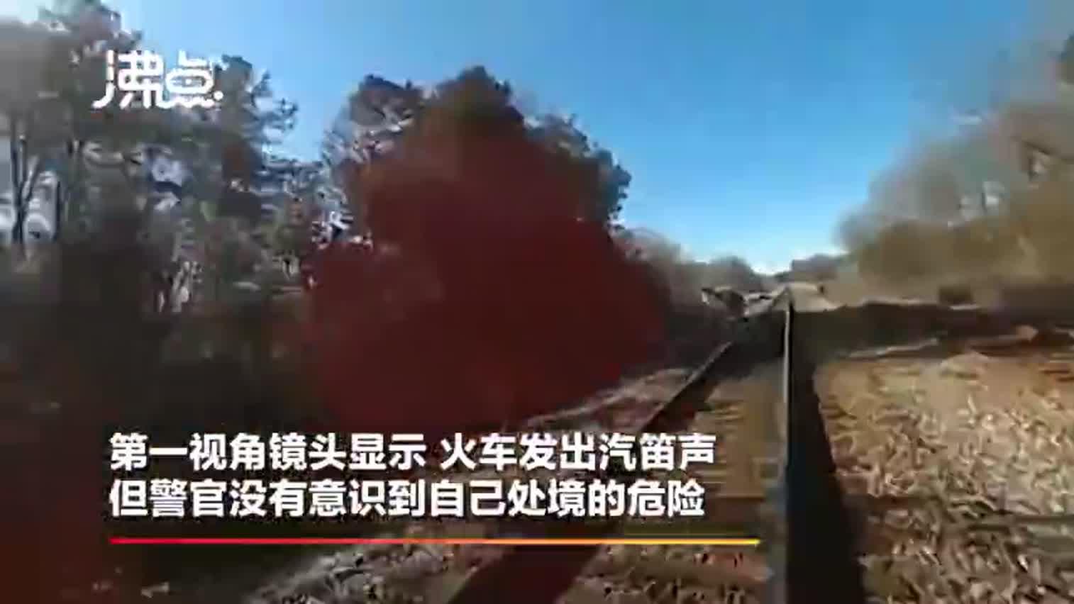 视频-美国警察追捕嫌犯被火车撞飞 第一视角拍下惊