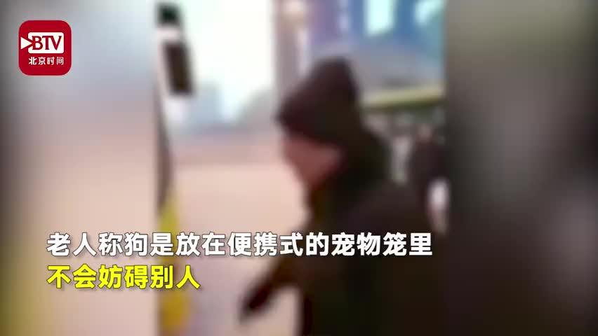 视频-老人带狗坐公交被拒 拦车20分钟