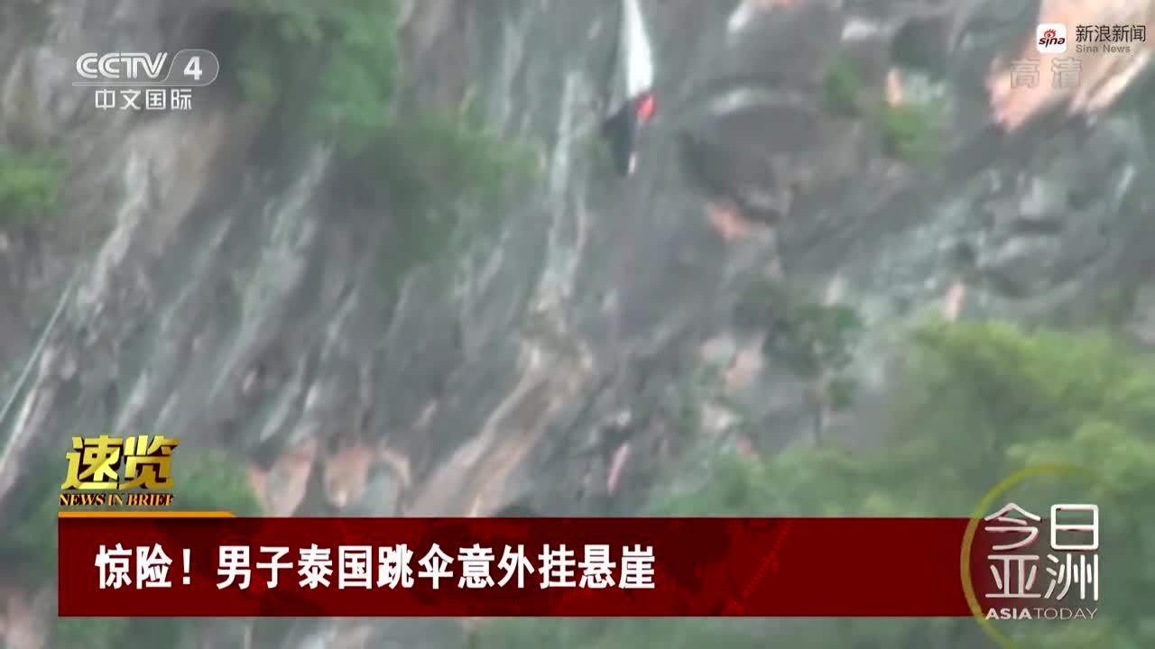视频:男子泰国跳伞意外挂悬崖 整个人在空中飘荡