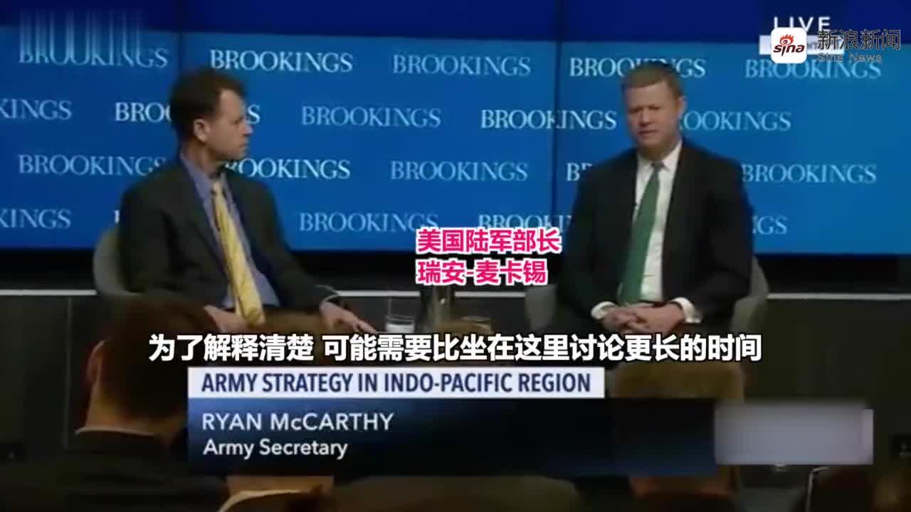 视频-美国陆军高官:若中美关系恶化,将在钓鱼岛部