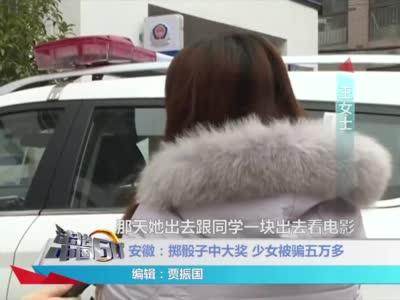 安徽:掷骰子能中大奖 少女被骗五万多元