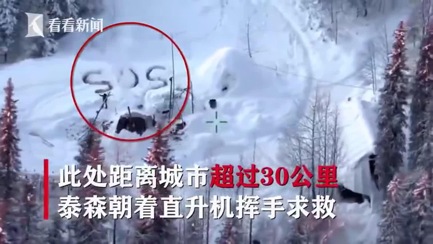 """视频:现实版""""荒岛余生""""!男子雪地受困23天写巨"""