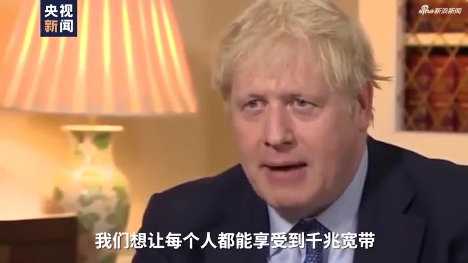 视频-美劝英国放弃华为 英首相:民众有权用最先进