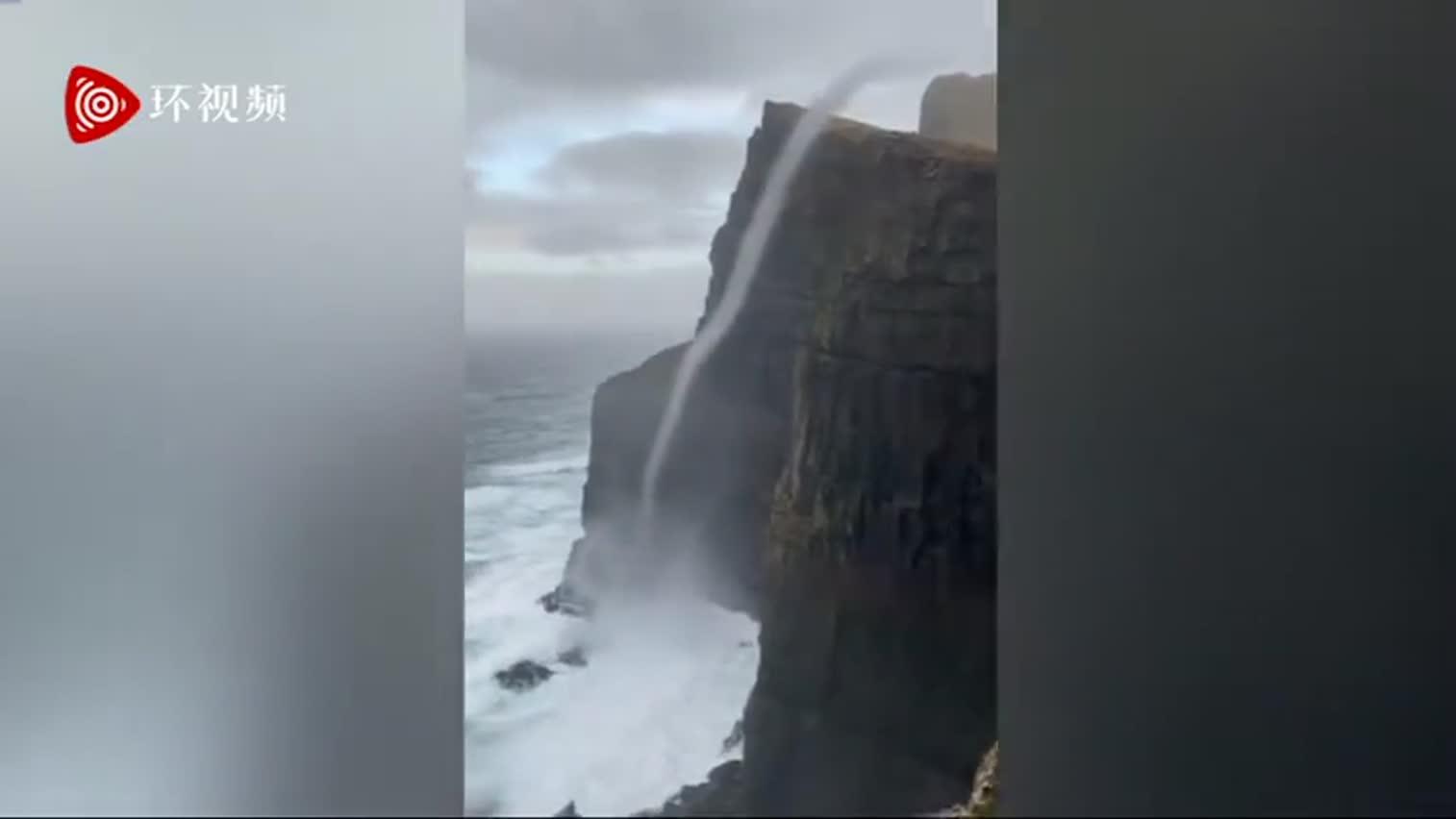 """视频:丹麦现""""反重力""""瀑布 逆流而上冲过470米"""