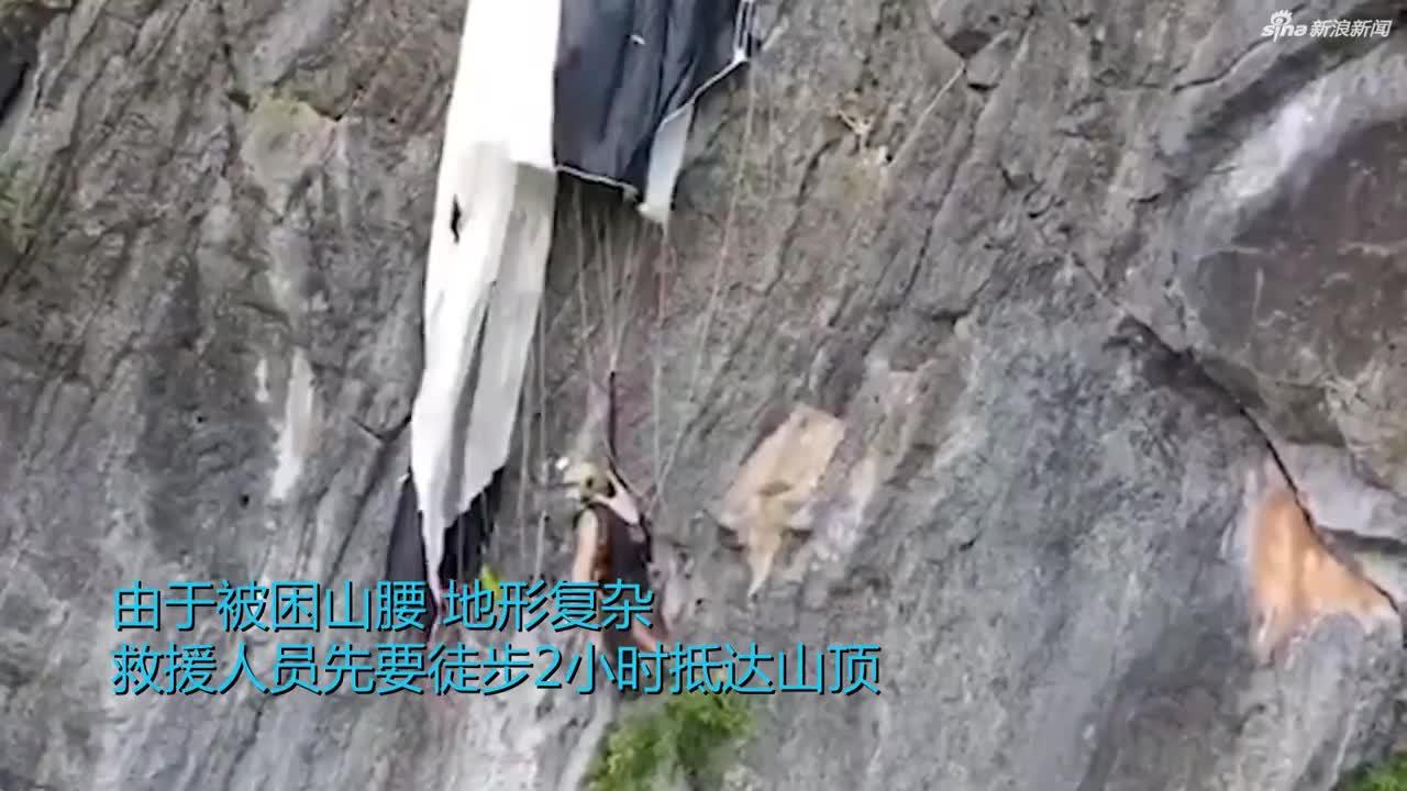 视频-男子跳伞出意外被挂250米绝壁 晃荡数小时