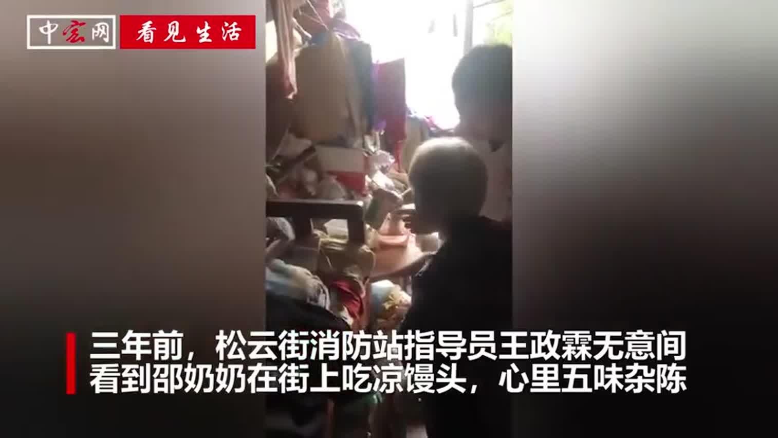 """视频-消防员""""冒充""""孙子 为孤寡老人连续送饭10"""