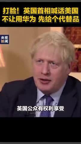 视频-英首相回应美国反对英国使用华为:民众有权用