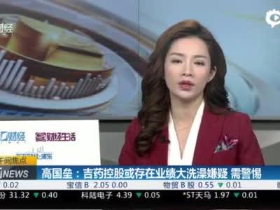 """吉药控股或存在业绩 """"大洗澡""""嫌疑"""