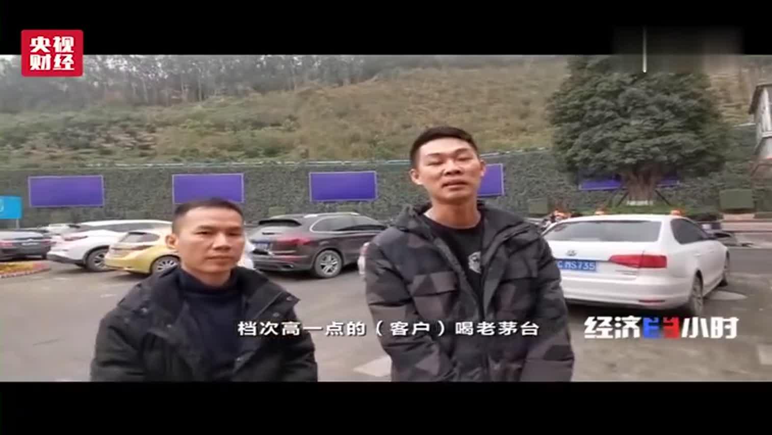 视频:黄牛聚集贵州机场收茅台指标 炒酒投资300