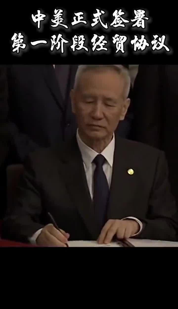 现场视频:中美正式签署第一阶段经贸协议