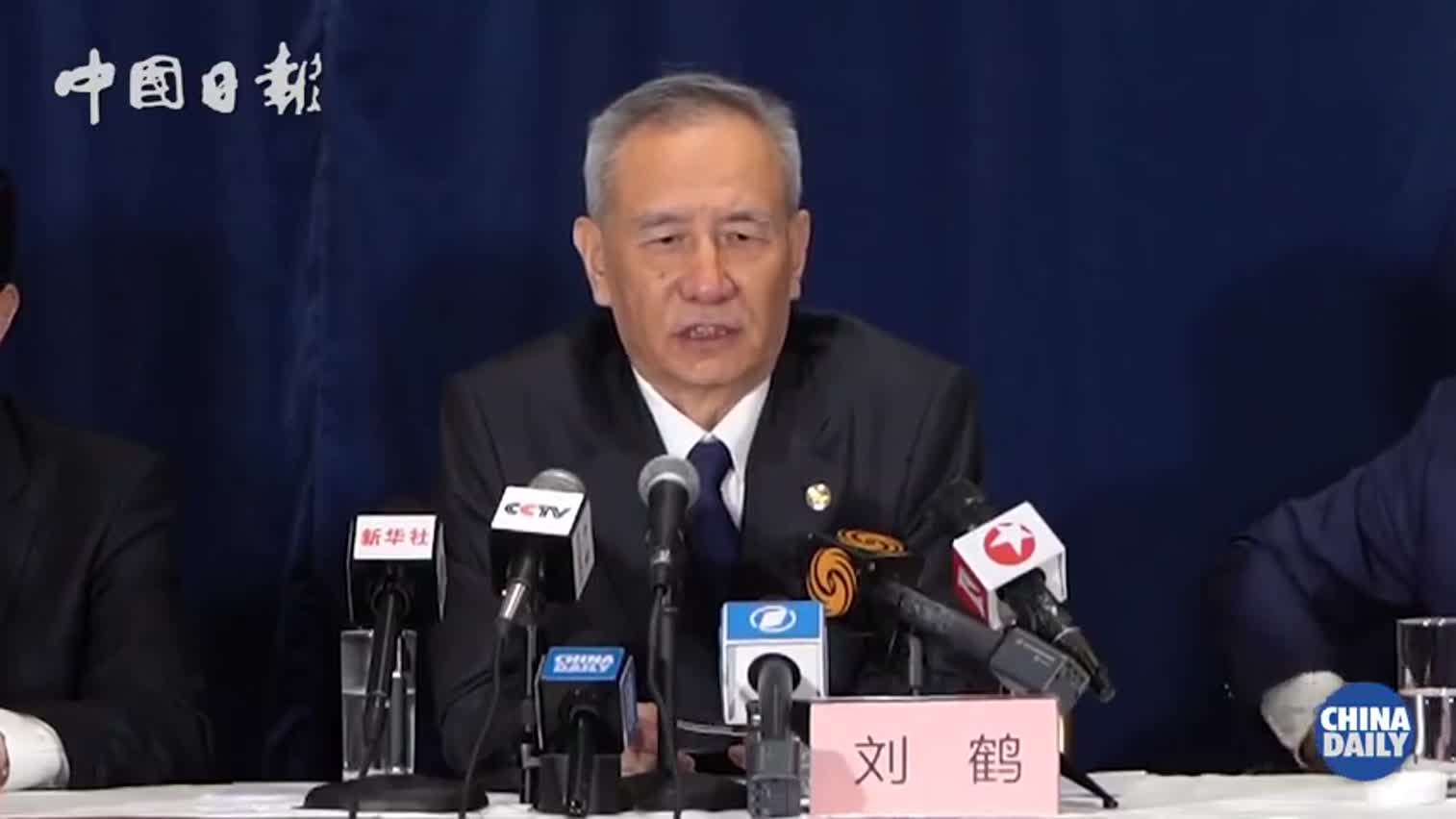视频-刘鹤:中美经贸第一阶段协议对中国技术进步有